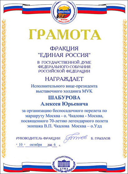 "The diploma fraction ""Edinaya Rossiya"""